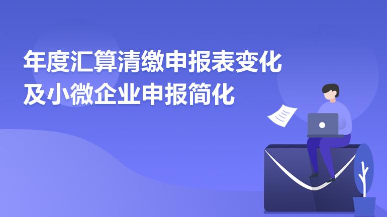 年度汇算清缴申报表变化及小微企业申报简化