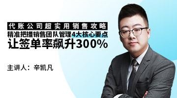 代账公司精准把握销售团队管理4大核心要点,让签单率飙升300%