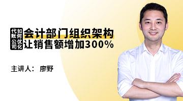 代账公司如何优化会计部门组织架构,让销售额增加300%